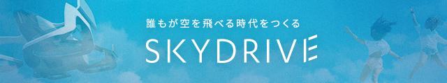 株式会社SkyDrive