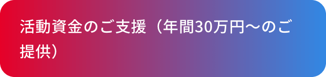 活動資金のご支援(年間30万円〜のご提供)