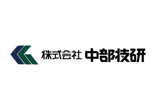 株式会社中部技研